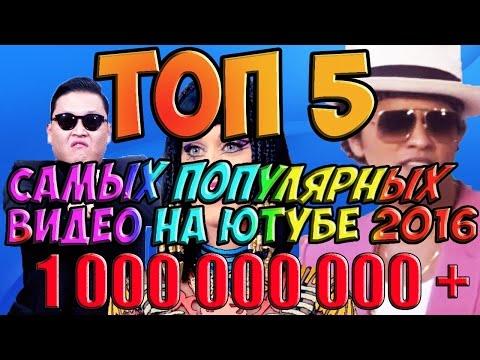 ТОП 5 самых популярных видео на ютубе 2016 ( видео набравшие больше 1000000000 )
