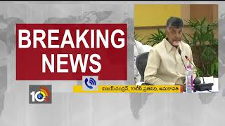 CM Chandrababu Teleconference On Grama Darshini Project | AP CM Focus On Village Problems