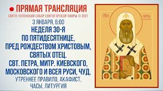 Неделя 30-я по Пятидесятнице, перед Рождеством Христовым, святых отец 3.1.21 г.