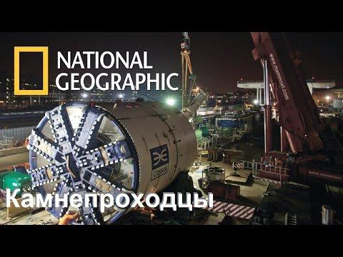 Суперсооружения - Камнепроходцы. Мегасооружения National Geographic