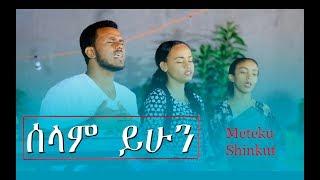 "Meteku Shinkut "" Selam Yihun ""  New Amharic Protestant MEzmur 2018 (Official Video)"