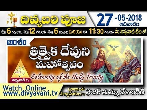 solemnity of Holy Trinity | Fr.Thumma Velangini,Divya Pooja(27-May-18)