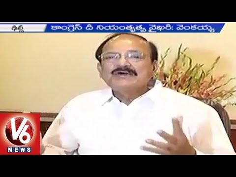 Central Minister Venkaiah Naidu criticizes Indira Gandhi governance over Emergency (24-06-2015)