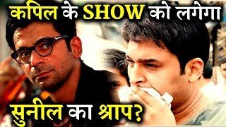 Kapil Sharma's New Show Will Be Cursed By Sunil Grover?