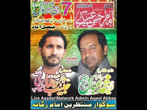 Live Majlis 7 Rabi ul Awal 2018 Dhobi Ghat Faisalabad