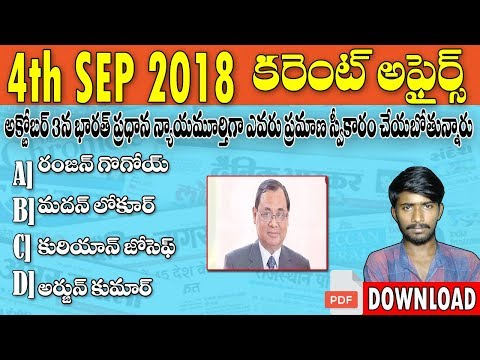 4th SEP 2018 Current Affairs in Telugu | Daily Current Affairs in Telugu | Use full
