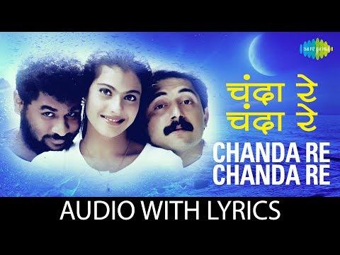 Chanda re chanda re with lyrics | चंदा रे चंदा रे के बोल | Hariharan | Sadhana Sargam | Sapnay