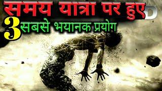 समय यात्रा के 3 अब तक के सबसे भयानक प्रयोग||samay yatra(time travel)experiment in hindi||sach