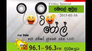 Hiru FM Patiroll - 2015 01 16 - Friday Special - Mole Awula