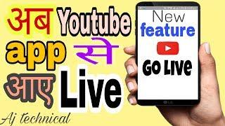 youtube aap से कैसे live आए New youtube future 2017