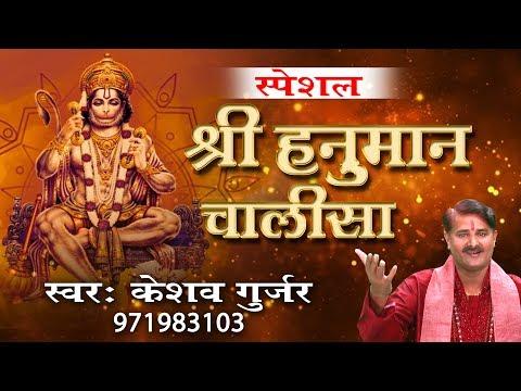 Remix - Shree Hanuman Chalisa (Full Hd Video)  - Keshav Gurjar - Bhakti Song