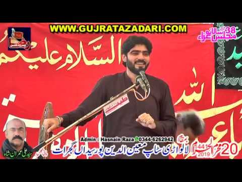 Zakir Syed Ali Raza Shah | 20 Muharram 2019 | Moimdi Pur Gujrat || Raza Production