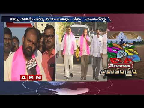 TRS Leader Kancharla Bhupal Reddy face to face over Election Campaign & Nomination