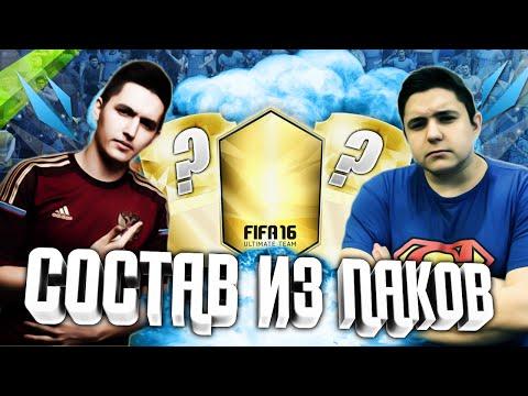 FIFA 16 | СОСТАВ ИЗ ПАКОВ | GOODMAX