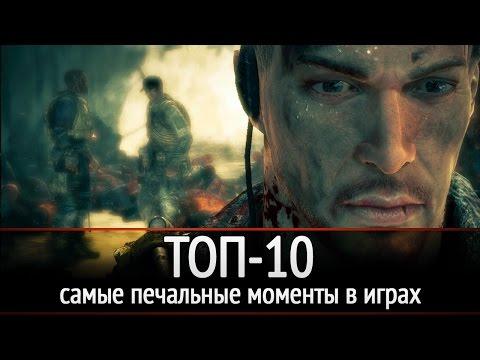 ТОП-10: самые печальные моменты в играх
