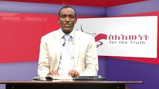Sle Ewnet - By Megabi Solomon Abebe - Gelatya Part 1 - Elshaddai TV