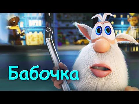Буба - Бабочка  (Серия 10) от KEDOO Мультфильмы для детей