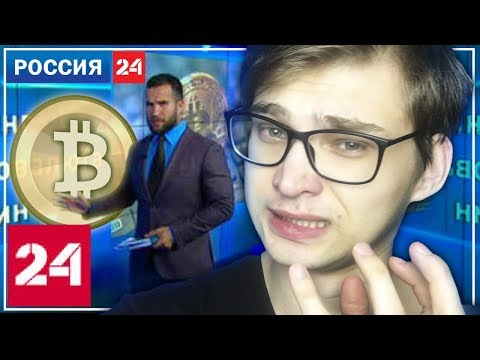 РОССИЯ 24 ПРО МАЙНИНГ И БИТКОИН — ЧТО Б***Ь?!