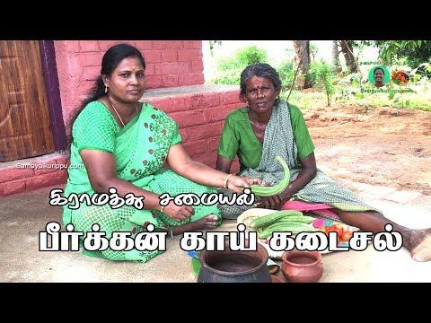 My village Food Peerkangai kadayal | கிராமத்து சமையல் பீர்க்கன் காய் கடைசல் |  Samayal kurippu