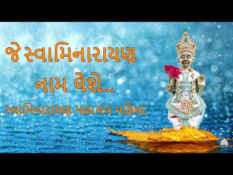 Swaminarayan Chesta Pdf Download