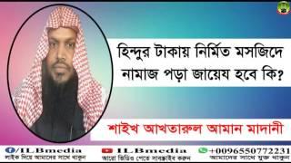 Hindur Takay Nirmito Masjide Namaj Pora Jaez Hobe Ki?  Sheikh Akhtarul Aman Madani