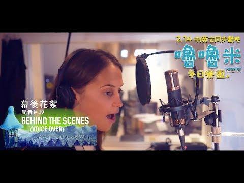 嚕嚕米冬日樂園:幕後花絮 | 2.14 中/英文版同步上映