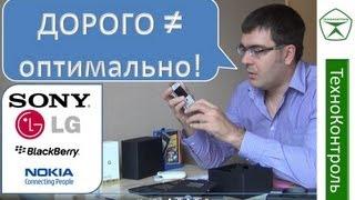 Смартфоны до 25000 рублей. Сравнение 4-х Моделей (Lumia 920, Optimus G, Xperia ZL)! - TechnoControl