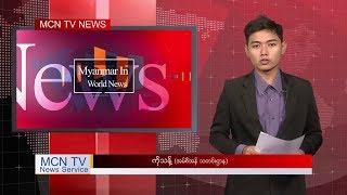 """""""ကမၻာ႔သတင္းေတြထဲက ျမန္မာ"""" """"Myanmar In World News"""""""