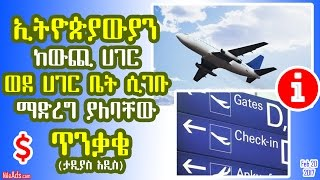 Ethiopia: ኢትዮጵያውያን ከውጪ ሀገር ወደ ሀገር ቤት ሲገቡ - Careful when they come back home from foreign countries