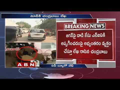 Jagan  assault case | CM Chandrababu Naidu writes letter to PM Modi | ABN Telugu