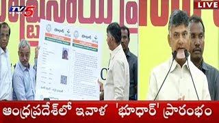 ఆంధ్రప్రదేశ్లో ఇవాళ 'భూధార్' ప్రారంభం!   CM Chandrababu Inaugurates Bhudhaar in AP Today