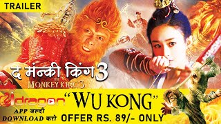 🔥The Monkey King 3 Official Hindi Trailer