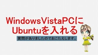WindowsVistaPCにUbuntuを入れる【レモン】94
