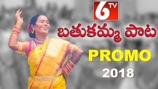 Bathukamma Promo 2018  --  Vaani Vollala --  Ramulamma - - netivaarthalu.com