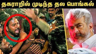 Clash between Ajith & Rajini Fans   Viswasam vs Petta