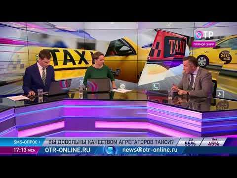 ОТРажение 23.10.2017  Тема: Агрегаторов такси обяжут работать по закону