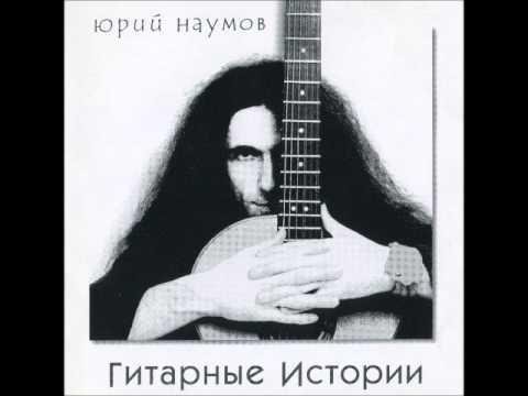 Наумов Юрий - Вода