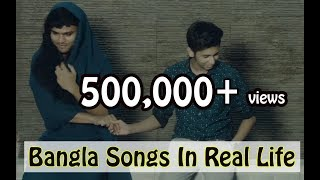 Bangla Songs In Real Life | Bangla Songs | Tawhid Afridi | Parody | Bangla Funny Video |