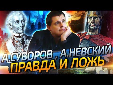 А. Суворов, А Невский   Драматургия истории: вып. 18   Е.  Понасенков