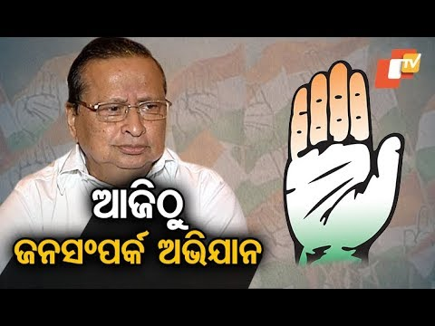 Odisha Congress to kick off Jana Sampark Abhiyan today