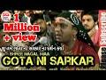 gota ni sarkar (vihat ma na dakla)part-3||Sagargroup Official||2017