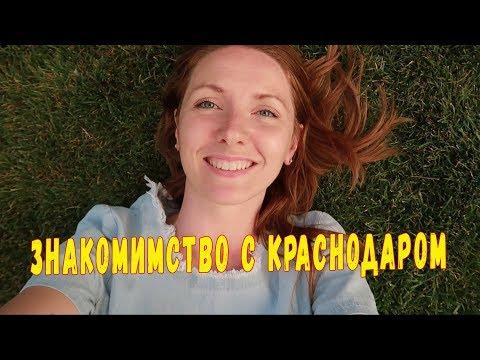 Первый  день в Краснодаре . ЖК Панорама . Районы Краснодара
