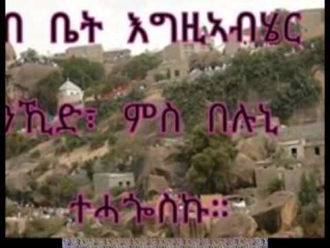 Best New Eritrean Orthodox Mezmur {{ ኣደ ሩፍታይ }} video