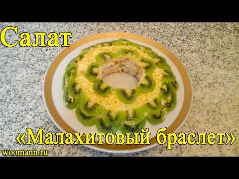 Салат слоёный с курицей и киви рецепт с