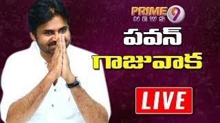 Janasena Pawan Kalyan Kicks Off Poll Campaign from Gajuwaka LIVE | Prime9 News LIVE