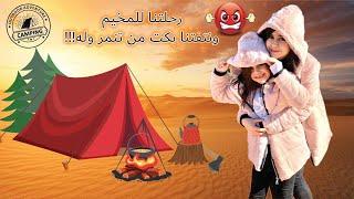 رحلتنا للمخيم 🏕🔥 ونتفتنا بكت من تنمر وله !!!😱💔