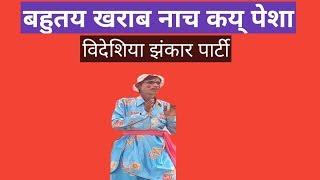 बहुतय खराब नाच कय् पेशा | Bidesiya | bidesiya jhankar party dostpur