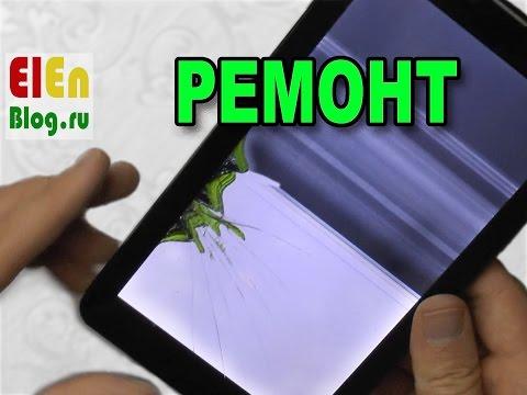 белый экран на планшете видео