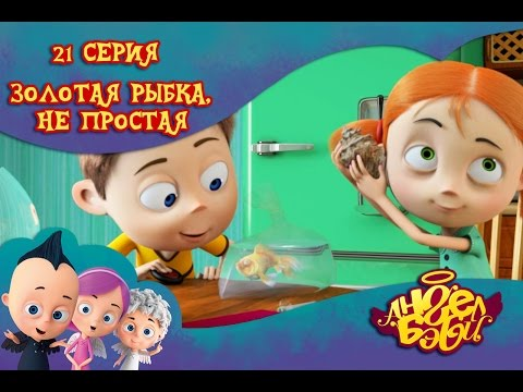 Ангел Бэби - Золотая рыбка, не простая - Развивающий мультик для детей (21 серия)