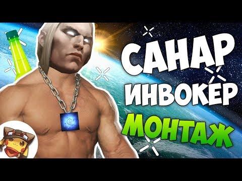 САНАР ИНВОКЕР | МОНТАЖ ДОТА 2